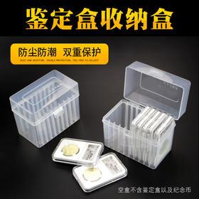 鉴定盒收纳盒(鉴定盒保护盒/鉴定盒集藏盒/十枚装)