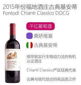 2015年份福地酒庄古典基安蒂红葡萄酒  Fontodi Chianti Classico DOCG