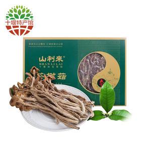 山利来丨茶树菇260g/盒