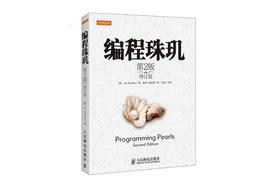 《编程珠玑(第2版 修订版)》基于C和C++语言编写