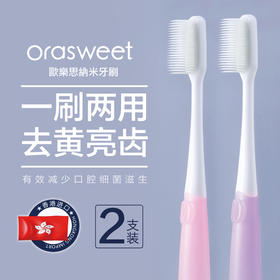 欧乐思纳米牙刷,一刷两用,优质刷毛降低90%以上牙龈不适,专注口腔清洁30年(2支装)