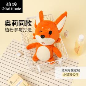 【植观周边】奥莉同款43号小狐狸-狸奥(植观官方旗舰店)