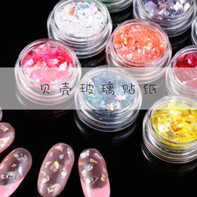 美甲贝壳玻璃纸 日系糖果纸美甲饰品