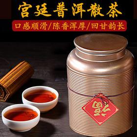 2005年顶级宫廷金芽散装熟茶宫廷普洱 300g