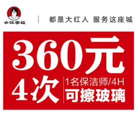 C/ 大红家政,360元即可享受4次高品质家政服务