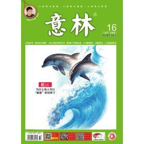 意林 2018年第16期(八月下)打造中国人真实贴心的心灵读本 本期意中明星 黄景瑜