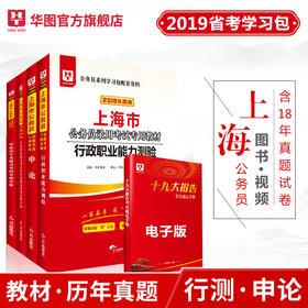 7月18号发【学习包】2019 上海市公务员 行政职业能力测验+申论 教材+历年 4本装