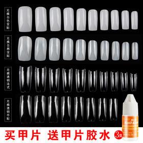 假指甲光疗甲片 全贴韩国白法式贴片透明自然半贴500片