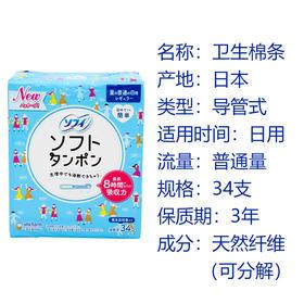 日本kirindo尤妮佳Unicharm内置导管式卫生棉条