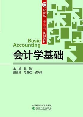 """财政部""""十三五""""规划教材——会计学基础"""