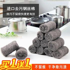 【24只装】黑科技魔力抛光清洁钢丝棉  买12送12