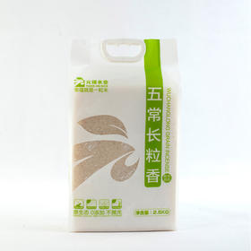 五常丨长粒香米2.5kg/袋