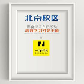 2019年北京校区 《手绘表现班》《考研快题班》 座位预定金