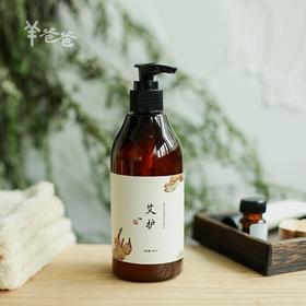 「姜艾草本洗发水」活血固发 调理头皮 温和洁净