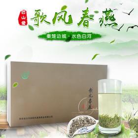陕西特产安康富硒绿茶白河歌风春燕金色商务礼盒