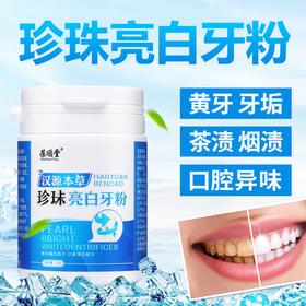 【牙齿美白神器ZY】汉源本草珍珠亮白牙粉 去黄牙/牙渍/牙结石/口臭  草本固齿  每天白一点 让你更自信!