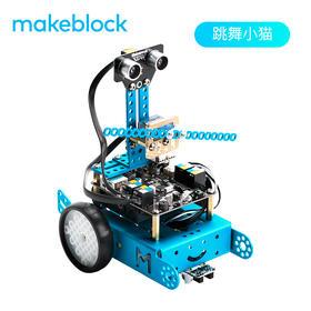 makeblock青少年学习编程益智机器人 小猫智能遥控机器人