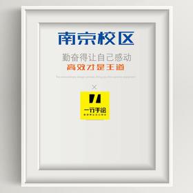 2019年寒假 南京校区《手绘表现班》《考研快题班》 座位预定金