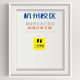 2019年寒假杭州校区 《手绘表现班》《考研快题班》《定向班》 座位预定金