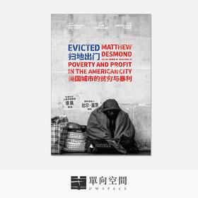 《扫地出门: 美国城市的贫穷与暴利》美国城市的贫穷与暴利著
