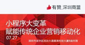 【深圳商盟】运营分享会 | 小程序大变革 赋能传统企业营销移动化