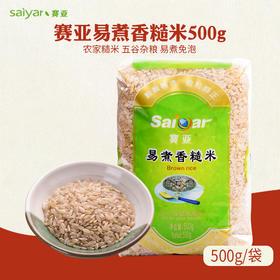 赛亚易煮香糙米 农家胚芽玄米粗粮五谷杂粮糙米 精装500g-820029