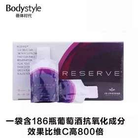【预售】JEUNESSE Reserve白藜芦醇果汁30袋 医学奇迹 延长15-20年生命 美版