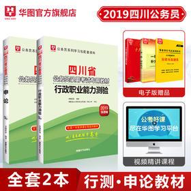 2020华图版四川省公务员录用考试 专用教材 行测+申论教材 2本套