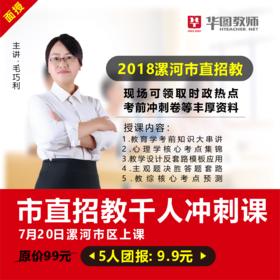 9.9元上面授课|2018漯河市直招教千人冲刺课强势来袭