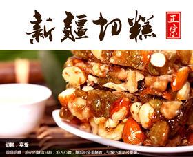 正宗新疆切糕玛仁糖 切糕王子500g儿童休闲食品厂家直销 500克/盒