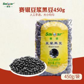 赛银黑豆 东北农家自产乌豆打豆浆用醋泡豆精装450g-820052
