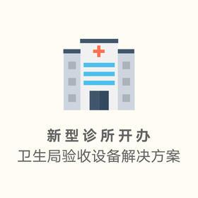 新型诊所开办-卫生局验收设备解决【定制方案】
