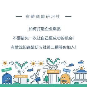 【沈阳商盟】研习社:如何打造企业核心爆品