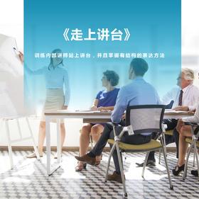 《走上讲台:授课技巧》【凯洛格2019公开课】