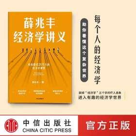 薛兆丰经济学讲义 来自超过25万人的经济学课堂 薛兆丰 著