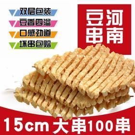 河南特产豆腐串干串豆干鸡汁豆串兰花干豆制品干货关东煮整箱包邮