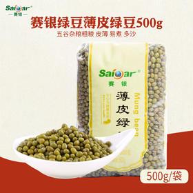 赛银薄皮绿豆易煮绿豆沙绿豆汤粥绿豆糕五谷杂粮 精装500g-820024