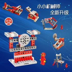 乐高兼容拼插益智玩具,小小机械师、超能机械师、连锁反应、小小机器人,创造力、专注力提升嗷嗷的!可以玩上6个月!