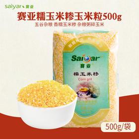 赛亚玉米糁 玉米渣玉米粒农家自产苞米茬碎玉米杂粮粥 精装500g-820072