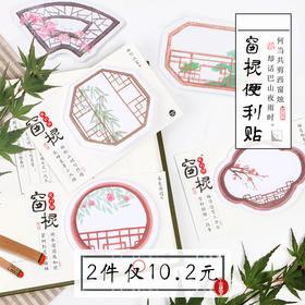 窗棂古风便利贴留言N次贴 中国风索引纸记事便签条 古典创意文具