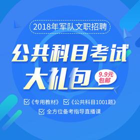 2018年军队文职公共科目考试大礼包