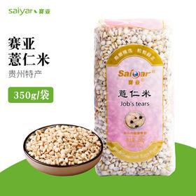 赛亚薏仁米 新鲜贵州小粒薏米仁农家苡仁米煲汤煮粥薏米 精装350g-820063