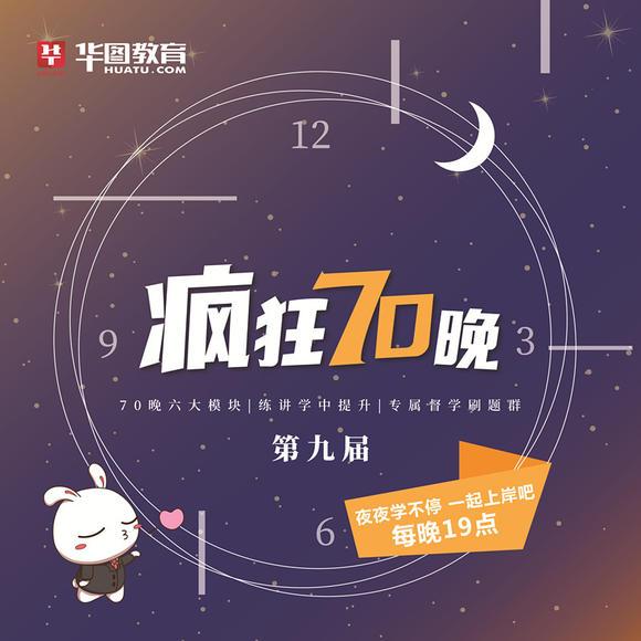 疯狂70晚【第九届】——适用于2019国考省考