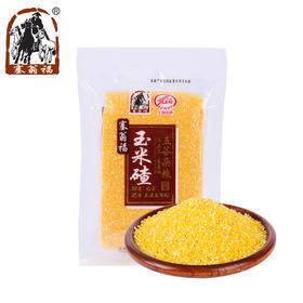 塞翁福玉米碴 碎玉米渣粗粮五谷杂粮农家早餐 精装400g-820062