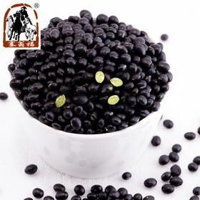 塞翁福小黑豆 非黄芯特价农家黑豆 粗粮农家黑豆杂粮 精装400g-820023