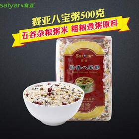 赛亚粘香八宝粥米500g 八宝米五谷杂粮粥米 八宝粥原料
