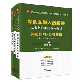 2018湖北华图军队文职大礼包