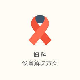 妇科诊室-医疗设备解决【定制方案】