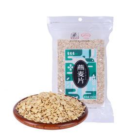 塞翁福燕麦片 燕麦粥五谷杂粮生燕麦片 原味粗粮 精装350g-820035
