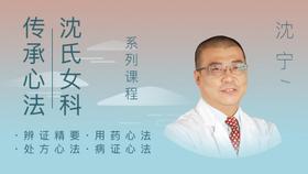 """""""沈氏女科传承心法""""基础班▪郑州站开始招生"""